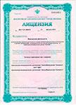 Новая лицензия на осуществление медицинской деятельности