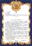 Благодарственное письмо Костюченко В.В.