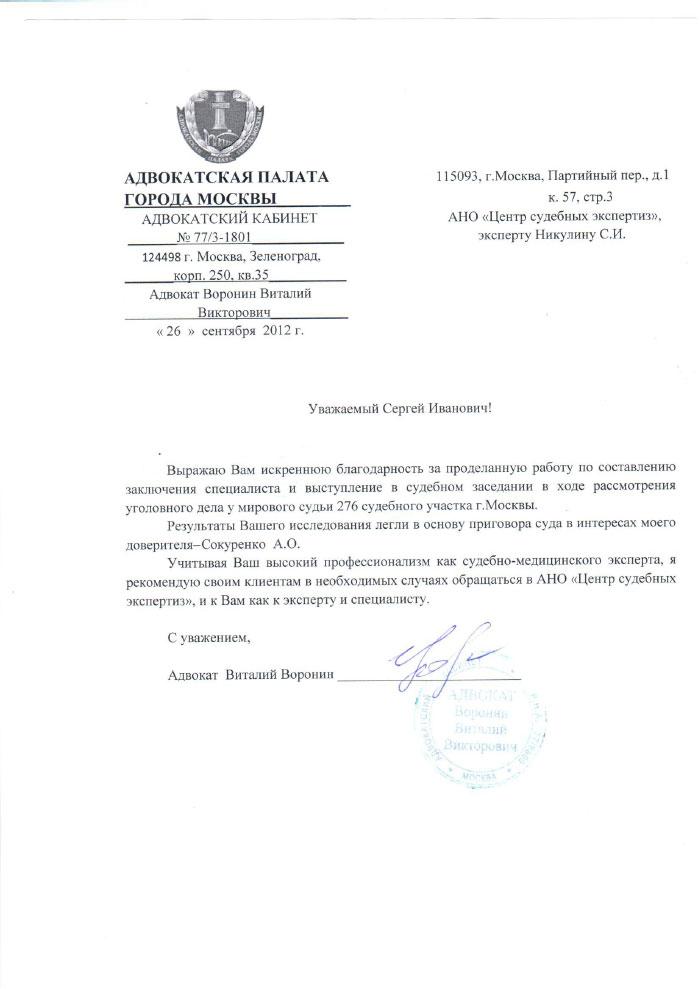 Адвокатский запрос в медицинское учреждение образец