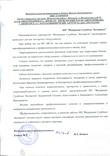 Индивидуальный предприниматель Катаев Максим Хамзетханович