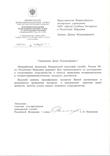 Федеральная налоговая служба УФНС России по Республике Мордовия