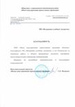 Фонд популяризации православных традиций