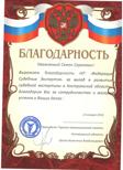 ТПП Костромской области