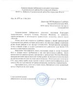 Администрация Добринского сельского поселения