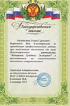 Экономический факультет ФГБОУ ВО Костромская ГСХА