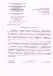 Краевая клиническая больница №1 имени профессора С.В. Очаповского